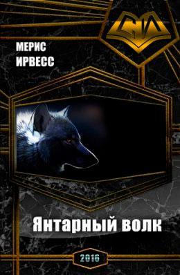 Янтарный волк читать онлайн