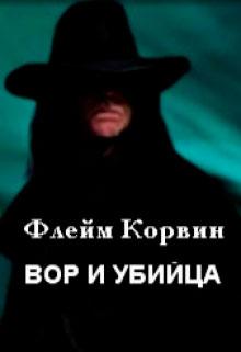 Вор и убийца читать онлайн