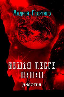 Земля цвета крови читать онлайн