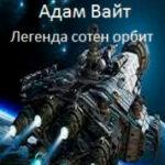 Адам Вайт. Легенда сотен орбит читать онлайн