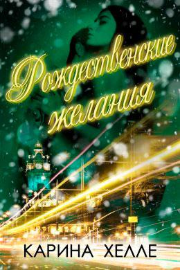 Рождественские желания читать онлайн