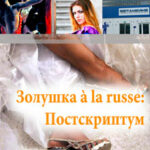 Золушка à la russe: Постскриптум читать онлайн