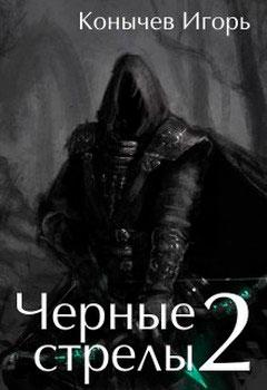 Черные стрелы. Книга 2 читать онлайн