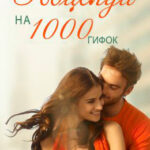Поцелуй на 1000 гифок читать онлайн