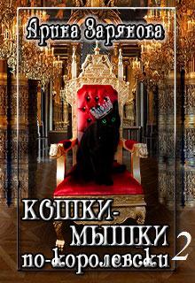 Кошки-мышки по-королевски. Книга 2 читать онлайн
